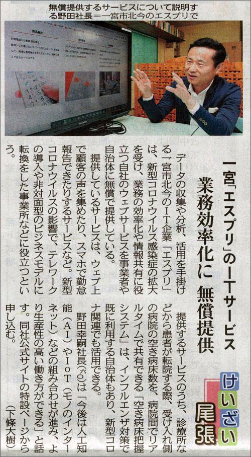 本サイトの取組みが中日新聞(2020年6月10日 尾張版)に掲載されました。